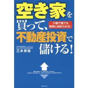 著:三木章裕 出版社:フォレスト出版 発行年月:2015年09月 キーワード:ビジネス書