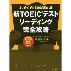 著:中尾享子 出版社:フォレスト出版 発行年月:2016年04月 キーワード:TOEIC