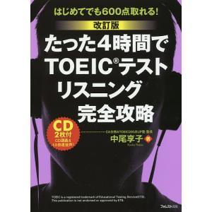 著:中尾享子 出版社:フォレスト出版 発行年月:2016年06月 キーワード:TOEIC
