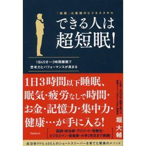 著:堀大輔 出版社:フォレスト出版 発行年月:2016年05月 キーワード:健康