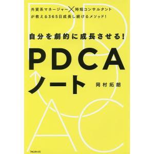 著:岡村拓朗 出版社:フォレスト出版 発行年月:2017年01月 キーワード:ビジネス書
