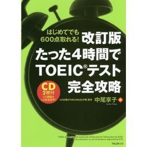 著:中尾享子 出版社:フォレスト出版 発行年月:2017年03月 キーワード:TOEIC