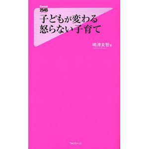 著:嶋津良智 出版社:フォレスト出版 発行年月:2013年08月 シリーズ名等:Forest 254...