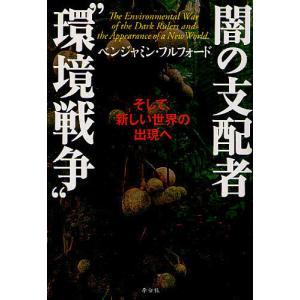 """闇の支配者""""環境戦争"""" そして、新しい世界の出現へ / ベンジャミン・フルフォード"""