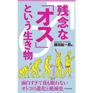 著:藤田紘一郎 出版社:フォレスト出版 発行年月:2018年09月 シリーズ名等:Forest 25...
