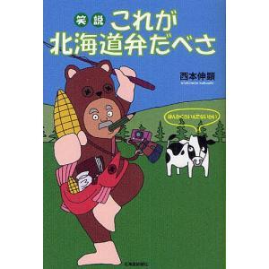 著:西本伸顕 出版社:北海道新聞社 発行年月:2010年08月