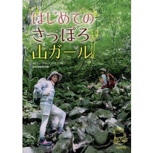 はじめてのさっぽろ山ガール / バビシェ・マウンテン・クラブ / 北海道新聞社