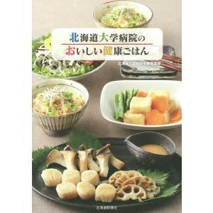 著:北海道大学病院栄養管理部 出版社:北海道新聞社 発行年月:2015年08月