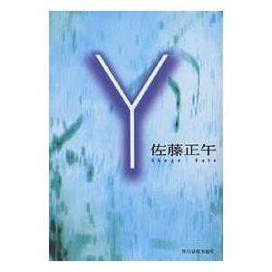 著:佐藤正午 出版社:角川春樹事務所 発行年月:2001年05月 シリーズ名等:ハルキ文庫