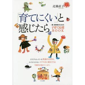 著:近藤直子 出版社:ひとなる書房 発行年月:2014年05月