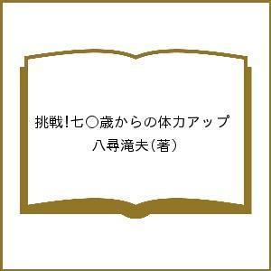 著:八尋滝夫 出版社:文藝書房 発行年月:2008年10月 キーワード:健康