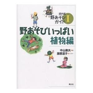 野あそびいっぱい 植物編 / 中山康夫 / 藤原道子|bookfan