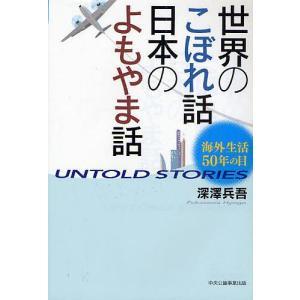 世界のこぼれ話日本のよもやま話 海外生活50年の目 UNTO...