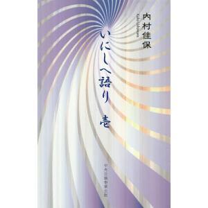 いにしへ語り 1 / 内村佳保|bookfan