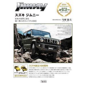 スズキジムニー 日本が世界に誇る唯一無二のコンパクト4WD / 当摩節夫