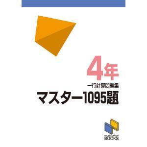 出版社:日能研 発行年月:1993年02月 シリーズ名等:日能研ブックス