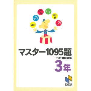 出版社:日能研 発行年月:1995年03月 シリーズ名等:日能研ブックス
