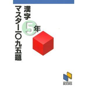 出版社:日能研 発行年月:1997年04月 シリーズ名等:日能研ブックス