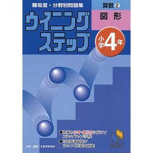 出版社:日能研 発行年月:1998年12月 シリーズ名等:日能研ブックス 難易度・分野別問題集ウイニ...