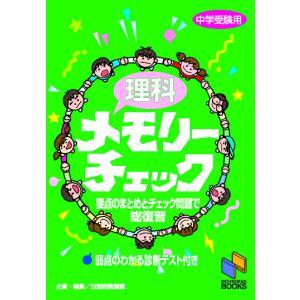 出版社:日能研 発行年月:1999年08月 シリーズ名等:日能研ブックス