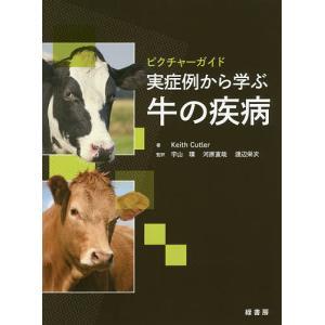 ピクチャーガイド実症例から学ぶ牛の疾病 / KeithCutler / 宇山環 / 河原直哉
