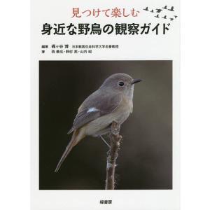 見つけて楽しむ身近な野鳥の観察ガイド / 梶ケ谷博 / 西教生 / 野村亮