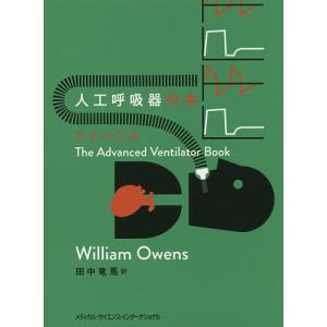 人工呼吸器の本アドバンス / ウィリアム・オーウェンズ / 田中竜馬