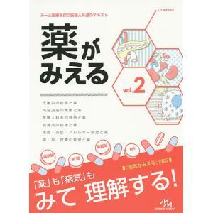 薬がみえる vol.2 / 医療情報科学研究所
