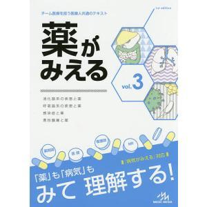 薬がみえる vol.3 / 医療情報科学研究所