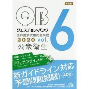 〔予約〕'20 医師国家試験問題解説 6