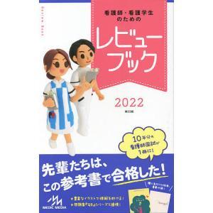 〔予約〕'22 看護師・看護学生のためのレビュー|bookfan