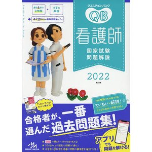 クエスチョン・バンク看護師国家試験問題解説 2022 / 医療情報科学研究所|bookfan