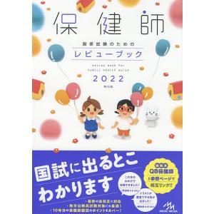 保健師国家試験のためのレビューブック 2022 / 医療情報科学研究所 bookfan