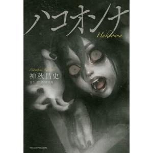 ハコオンナ 小説版 / EJIN研究所 / 神秋昌史