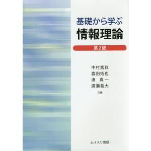 基礎から学ぶ情報理論/中村篤祥/喜田拓也/湊真一の商品画像|ナビ