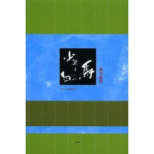 著:島守辰明 出版社:未知谷 発行年月:2013年06月