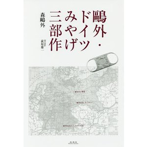 鴎外・ドイツみやげ三部作 / 森鴎外 / 荻原雄一|bookfan