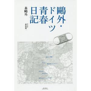 鴎外・ドイツ青春日記 / 森鴎外 / 荻原雄一|bookfan
