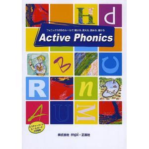 アクティブ・フォニックス フォニックス65のルールで聞ける、言える、読める、書ける / 松香洋子 /...