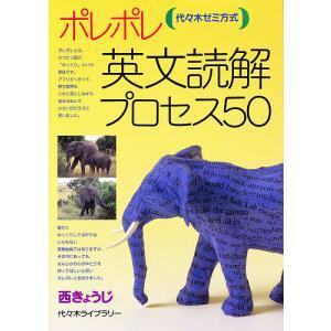 ポレポレ英文読解プロセス50 代々木ゼミ方式 / 西きょうじ