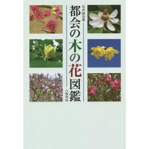 都会の木の花図鑑 新装版 / 石井誠治