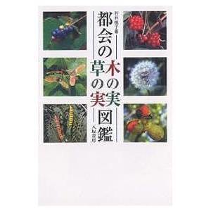 都会の木の実・草の実図鑑 / 石井桃子
