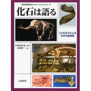 化石は語る ゾウ化石でたどる日本の動物相 / 高橋啓一