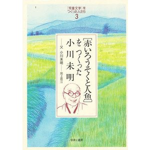 〈赤いろうそくと人魚〉をつくった小川未明 父小川未明 / 岡上鈴江