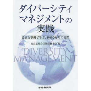 編:東京都社会保険労務士会 出版社:労働新聞社 発行年月:2015年03月