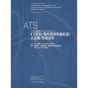 COPD(慢性閉塞性肺疾患)の診断・管理 / 米国胸部学会 / 西村浩一