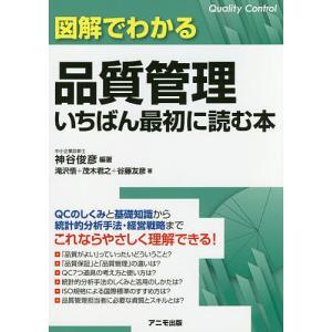 図解でわかる品質管理いちばん最初に読む本 / 神谷俊彦 / 滝沢悟