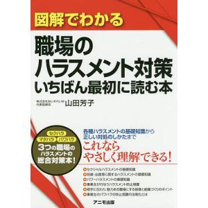 :山田芳子 出版社:アニモ出版 発行年月日:2019年06月17日 キーワード:ビジネス書