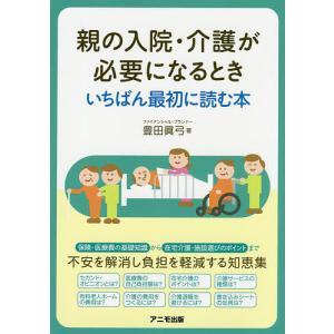 親の入院介護が必要になるときいちばん最初に読む本/豊田眞弓の商品画像 ナビ