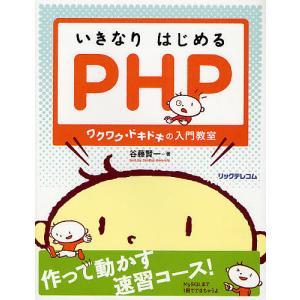 いきなりはじめるPHP ワクワク・ドキドキの入門教室 / 谷藤賢一